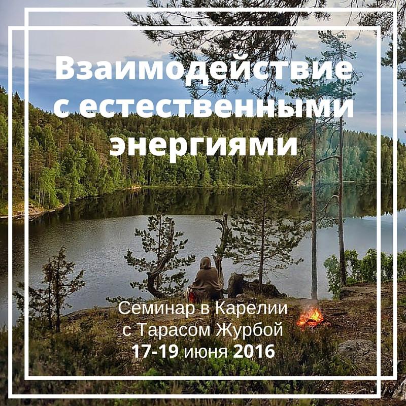 семинар карелия, шаманизм, Тарас Журба, взаимодействие с естественными энергиями