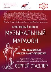 Музыкалный марафон