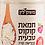 Thumbnail: חמאת קוקוס טבעית