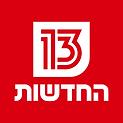 החדשות-13.png