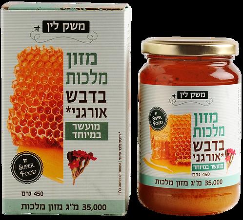 מזון מלכות בדבש אורגני 35,000