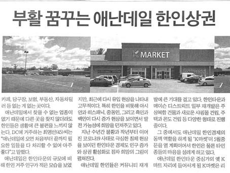 As Seen in the Korean Newspapers