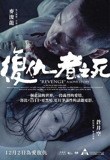 Revenge_A_Love_Story-985592777-large.jpg