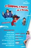 Αφίσα της θεατρικής παράστασης ''Ο Κλέαρχος, η Μαρίνα κι ο Κοντός''