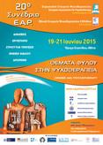 Αφίσα Διεθνούς Συνεδρίου Ψυχοθεραπείας