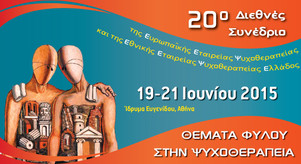Banner Διεθνούς Συνεδρίου Ψυχοθεραπείας