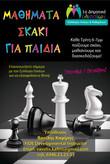 Αφίσα για μαθήματα Σκάκι