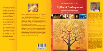 Εξώφυλλο βιβλίου του Dr. Carlos de Leon
