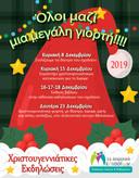 Αφίσα Χριστουγεννιάτικης εκδήλωσης