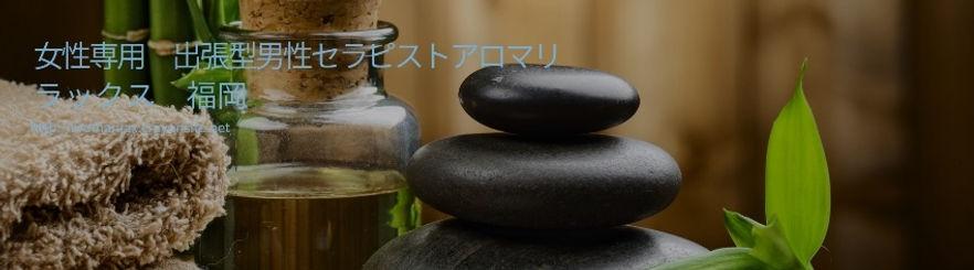 福岡 女性用出張マッサージ。アロマテラピーで女性ホルモンを活性化。アロママッサージ