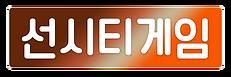 선시티게임1.png