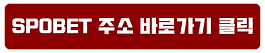스포벳주소.png