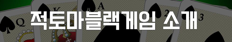 적토마블랙게임소개.png