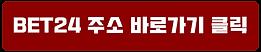 벳24주소바로가기.png