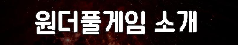 원더풀게임소개.png