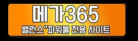 메가365.png
