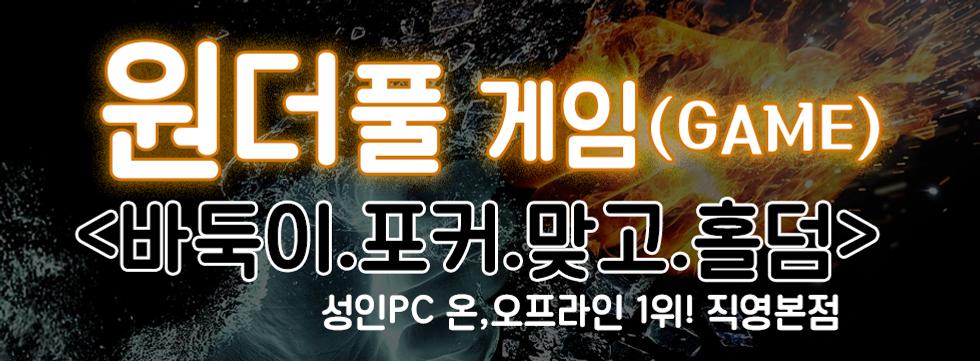 원더풀게임GAME.png