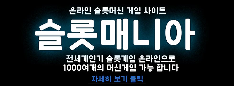 온라인슬롯게임사이트.png