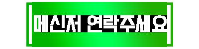 원더풀게임문의.png