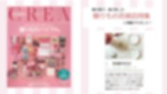 CREA 掲載 20191107 苦楽園リッカ 西宮ポーセラーツ.png