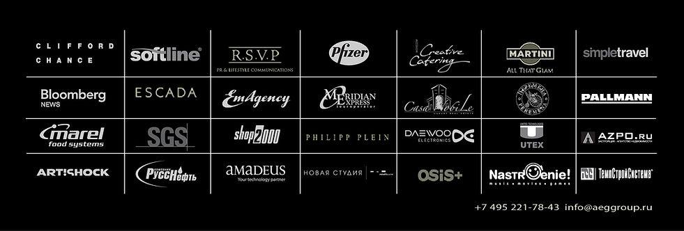 Среди клиентов Полиграфической Компании A.E.G. Group