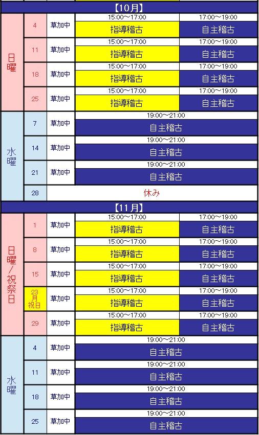 2020年10-11月スケジュール.jpg