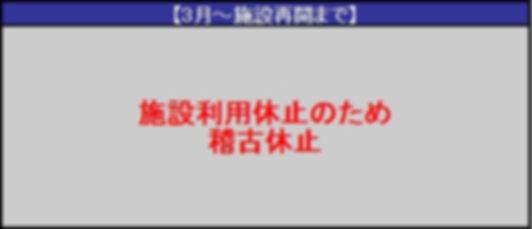 2020年05-稽古休止.jpg