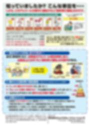 裏面オンラインテンコ .jpg