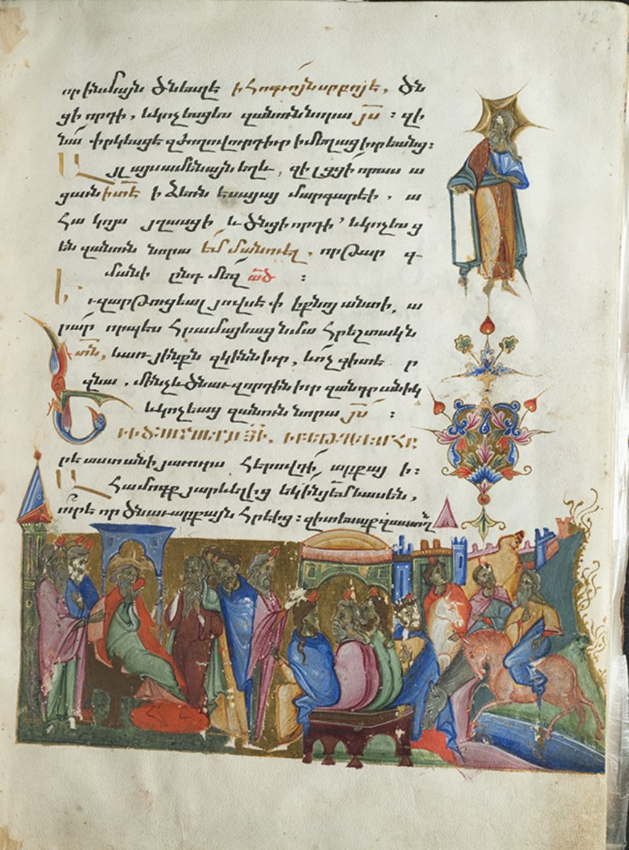 Gospel of Eight Miniaturists, 13th-14th century, Sis (Cilicia). Currently: Mashtots'Matenadaran (Institute of Ancient Manuscripts, Yerevan, Armenia) Ms 7651. The image taken from the official website of the Matenadaran, Institute of Ancient Manuscripts, Yerevan, Armenia.