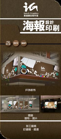 IG WEB AD_CS5_NEW-04