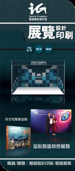 IG WEB AD_CS5_NEW-01