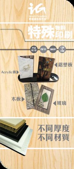 IG WEB AD_CS5_NEW-05