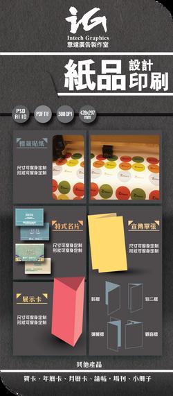 IG WEB AD_CS5_NEW-02
