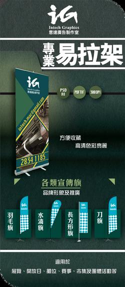 IG WEB AD_CS5_NEW-03
