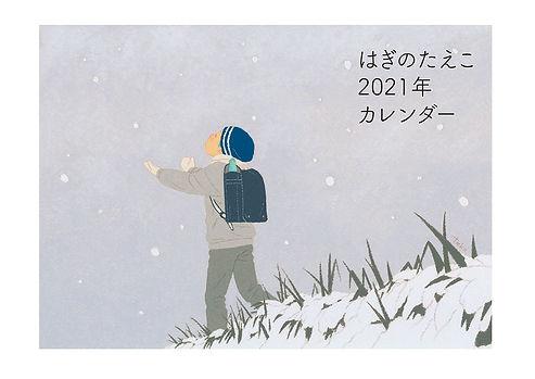 2021cr_hyoshi_w.jpg