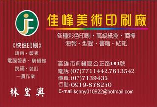林宏興-佳峰美術印刷廠