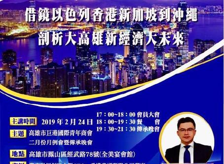 2/24巨港二月月例會暨傳承晚會