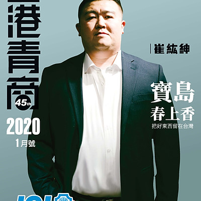 巨港青商01月刊
