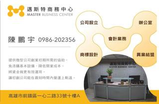 陳鵬宇-邁斯特商務中心