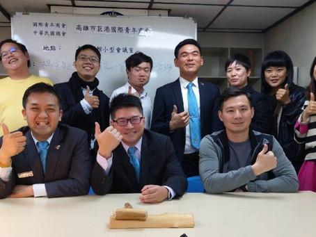 巨港青商108愛發芽第二次籌備會