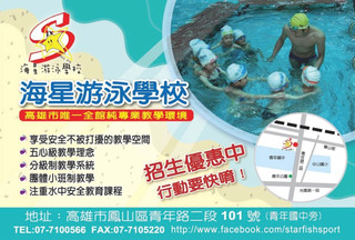 海星游泳學校