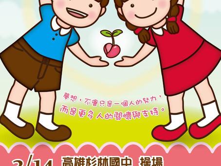 3/14巨港愛發芽