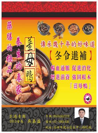 吳嘉益-帝王食補