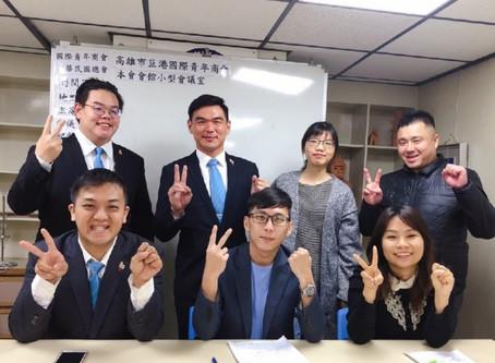 巨港青商108年經濟事務委員會第一次會議
