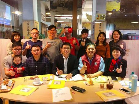 巨港青商108年度公共關係委員會第一次委員會會