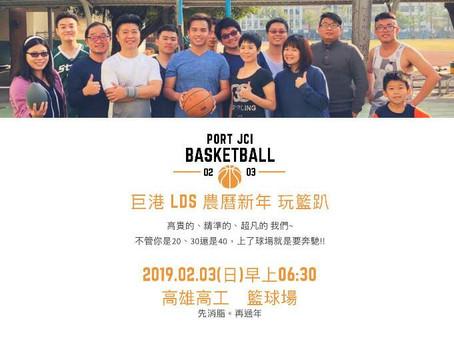 02/03 0600一起來打籃球