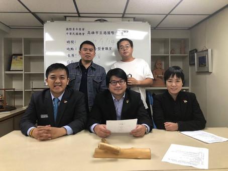 108年巨港青商愛發芽活動第一次籌備會