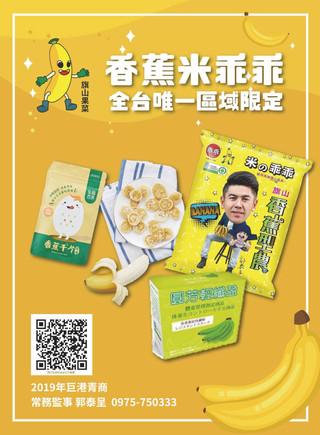 郭泰呈-香蕉米香乖乖