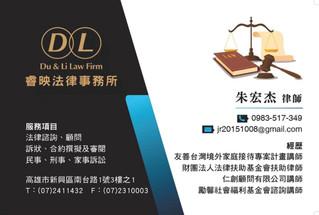 朱宏杰-睿映法律事務所