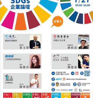 名人講座之SDGs企業論壇